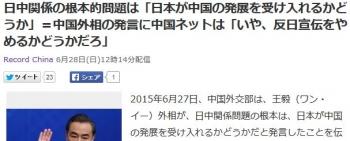 news日中関係の根本的問題は「日本が中国の発展を受け入れるかどうか」=中国外相の発言に中国ネットは「いや、反日宣伝をやめるかどうかだろ」