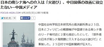news日本の南シナ海への介入は「火遊び」、中日関係の改善に役立たない―中国メディア