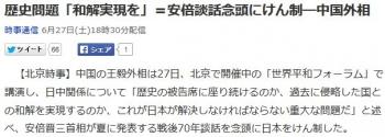 news歴史問題「和解実現を」=安倍談話念頭にけん制―中国外相
