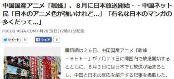 news中国国産アニメ「雛蜂」、8月に日本放送開始・・中国ネット民「日本のアニメ色が強いけれど」「有名な日本のマンガの多くだって」