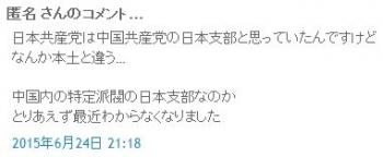 tok日本共産党は中国共産党の日本支部と思っていた