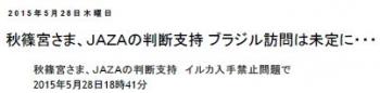 tok秋篠宮さま、JAZAの判断支持 ブラジル訪問は未定に