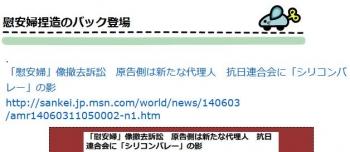 ten「慰安婦」像撤去訴訟 原告側は新たな代理人 抗日連合会