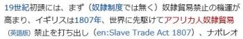 wiki奴隷貿易2