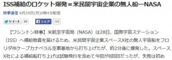 newsISS補給のロケット爆発=米民間宇宙企業の無人船―NASA