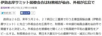 news伊勢志摩サミット閣僚会合は財務相が仙台、外相が広島で