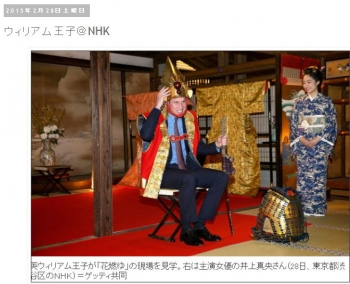 tokウィリアム王子@NHK1