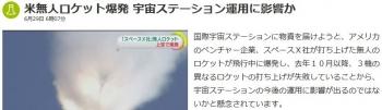 news米無人ロケット爆発 宇宙ステーション運用に影響か