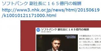 tenソフトバンク 副社長に165億円の報酬