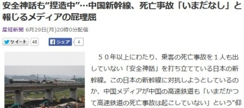 "news安全神話も""捏造中""…中国新幹線、死亡事故「いまだなし」と報じるメディアの屁理屈"