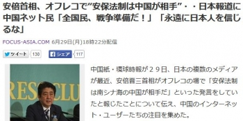 "news安倍首相、オフレコで""安保法制は中国が相手""・・日本報道に中国ネット民「全国民、戦争準備だ!」「永遠に日本人を信じるな」"