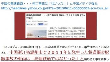 ten中国の高速鉄道・・・死亡事故は「なかった!」