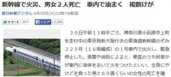 news新幹線で火災、男女2人死亡 車内で油まく 複数けが