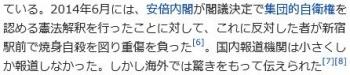 wiki焼身自殺3