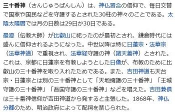 wiki三十番神