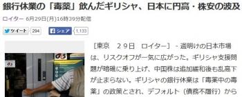 news銀行休業の「毒薬」飲んだギリシャ、日本に円高・株安の波及