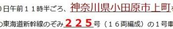 ten新幹線で火災225