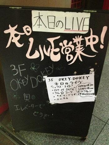 130526_okey.jpg
