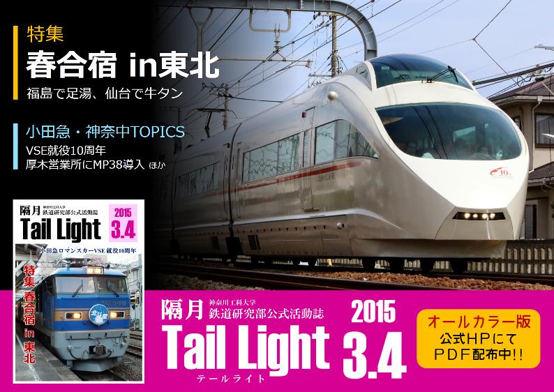 TL03-04ポスター【ブログ】