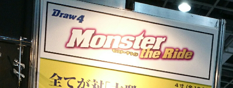Monster the Ride