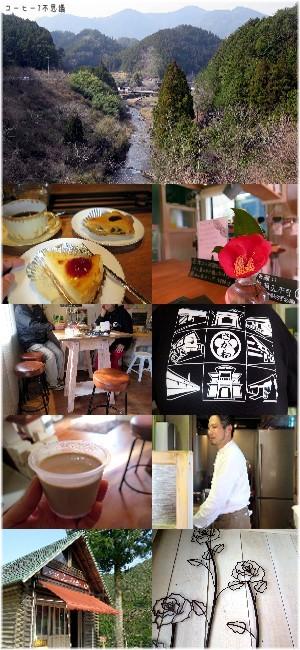 coffee-nanafushigi-5.jpg