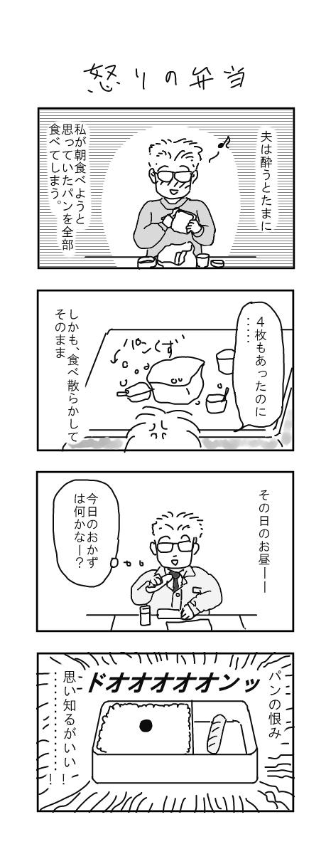 怒りの弁当
