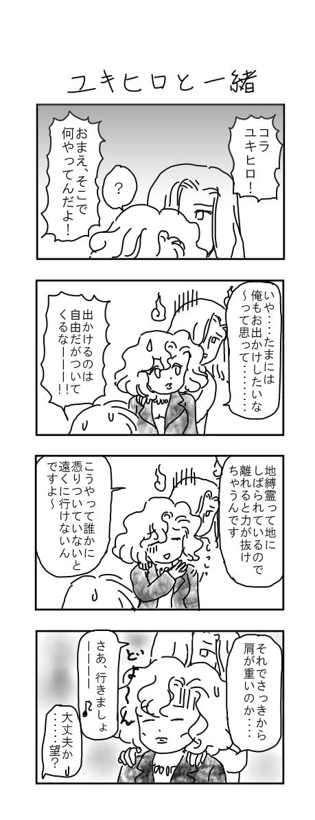 ユキヒロと一緒