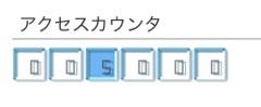 アクセス5000