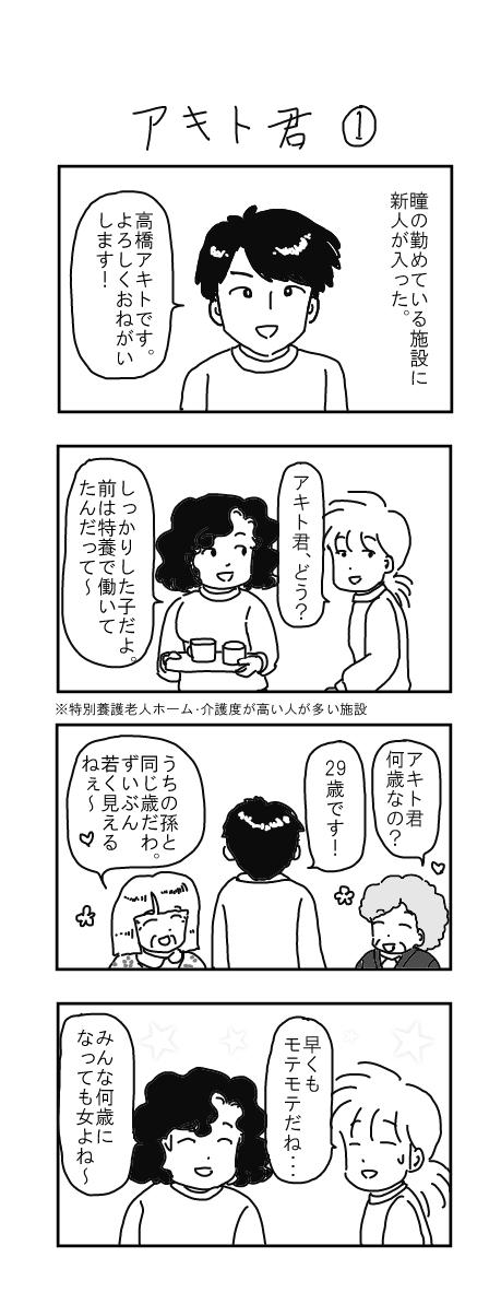 アキトくん1