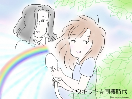 ウキウキ☆同棲時代表紙2015夏