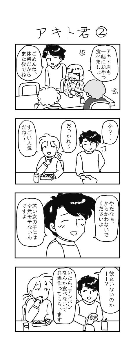 アキト君2