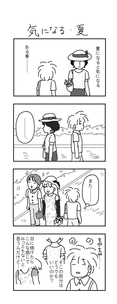 気になる・夏