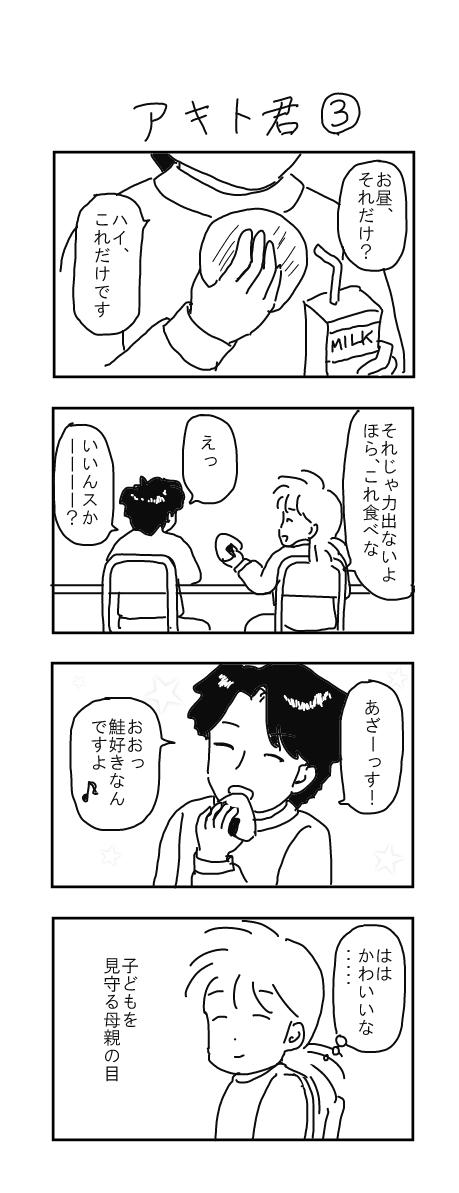 akito3.jpg