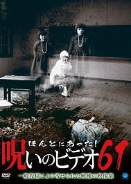 呪いのビデオ61