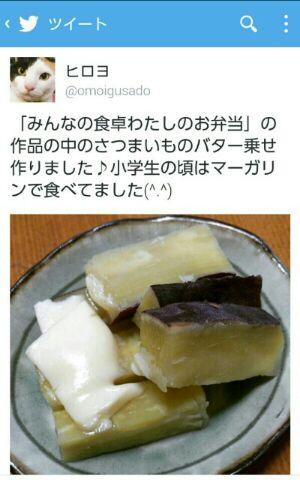 ヒロヨさん作、さつまいものバター乗せ