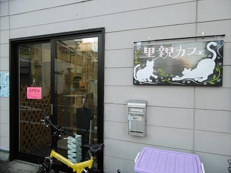 里親カフェの入り口