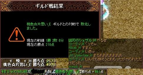 VS桃片2