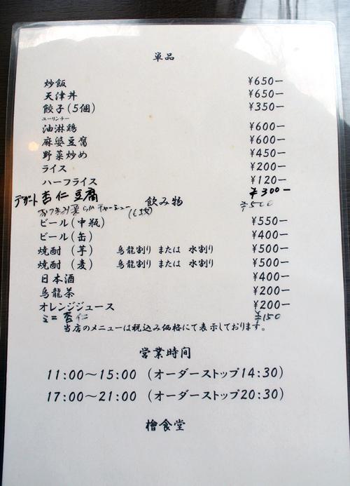 檜食堂@宇都宮市東塙田 メニュー2