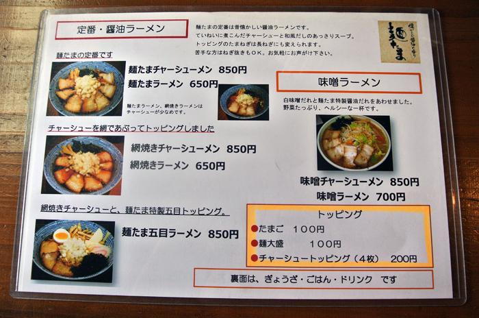 麺たま@千葉県成田市 メニュー