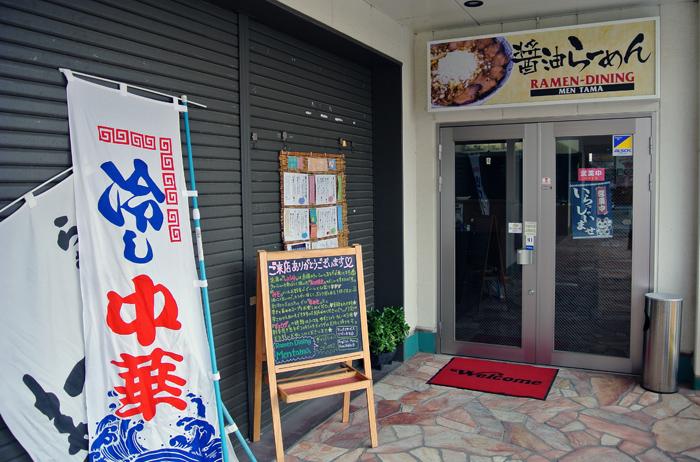 麺たま@千葉県成田市 外観2