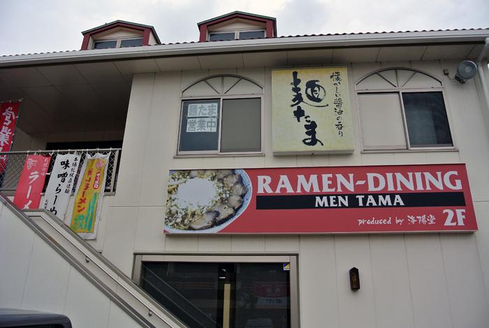 麺たま@千葉県成田市 外観1