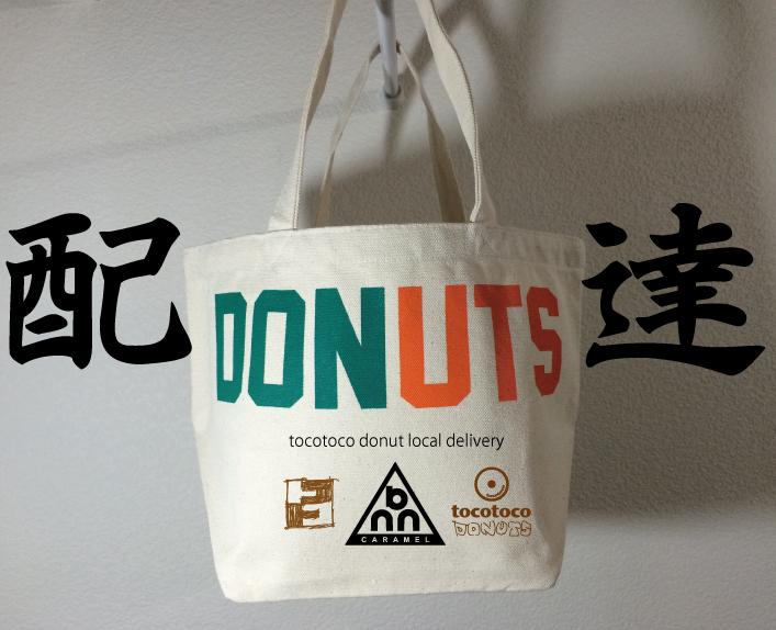 ドーナツ配達バッグ