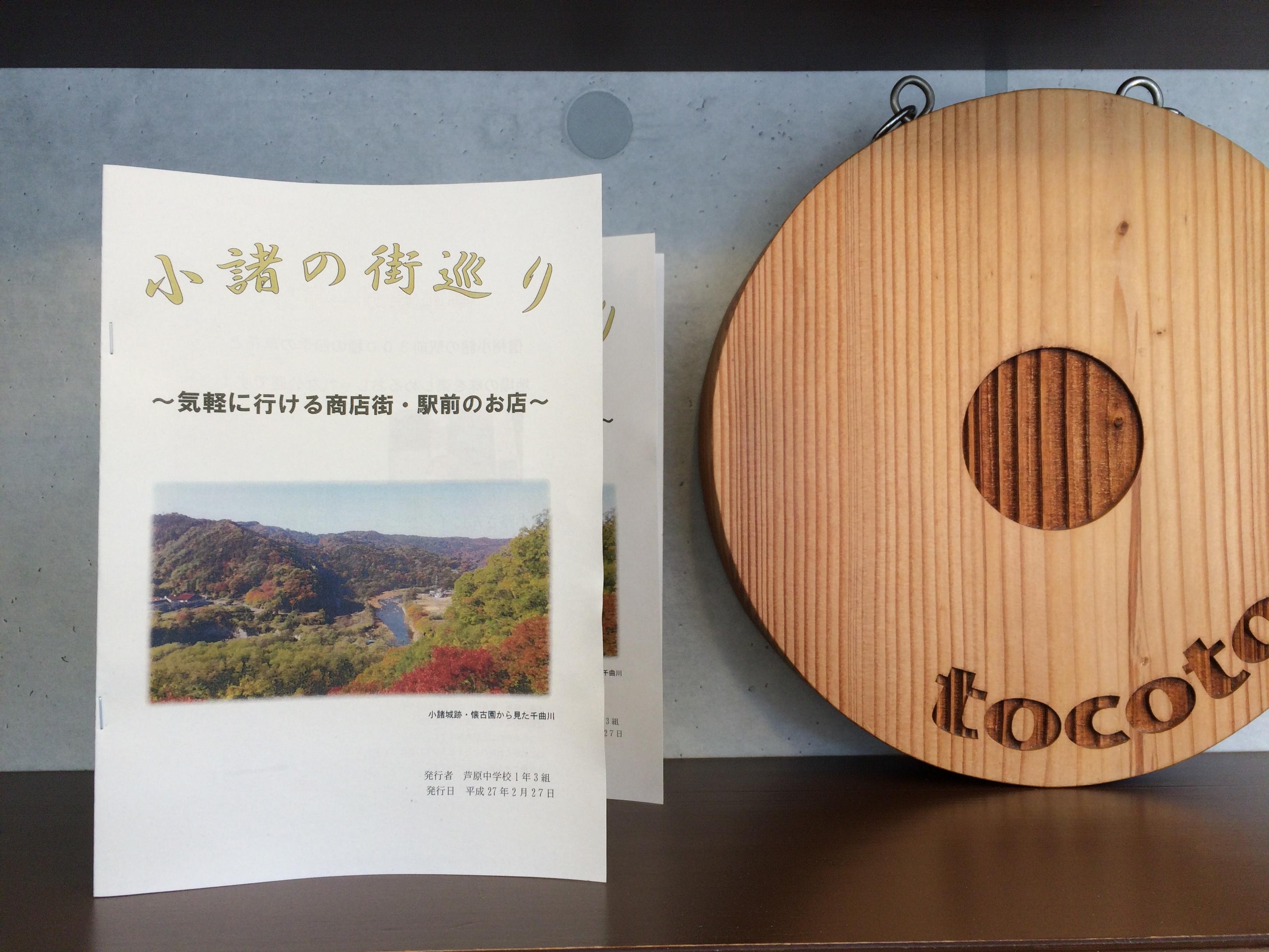 小諸の街巡り 芦原中学校1−3発行