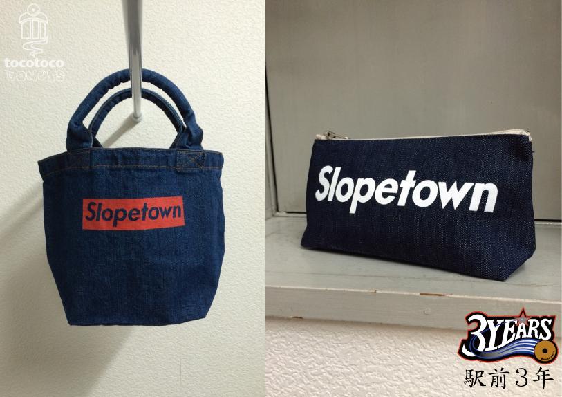 SlopetownのDenim bagとpouch
