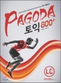 PAGODA TOEIC 800+ LC