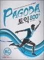 PAGODA TOEIC 800+ RC