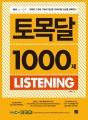 土木月LISTENING1000