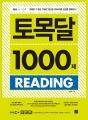 土木月READING1000