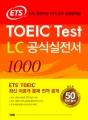 ETS TOEIC Test LC1000増補版