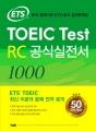 ETS TOEIC Test RC1000増補版